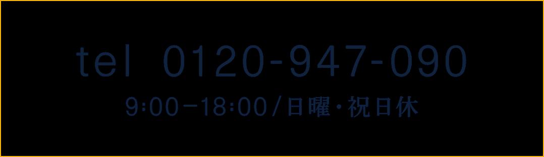 tel 0120-947-090