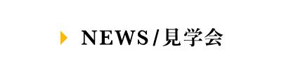 NEWS / 見学会