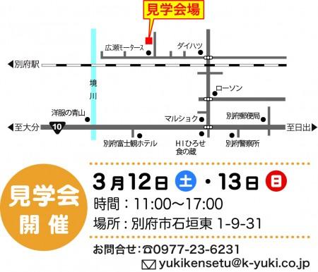 yukitei_地図3月