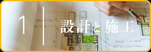 1 設計と施工
